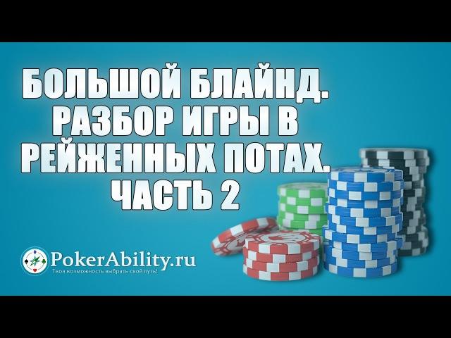 Покер обучение Большой блайнд Разбор игры в рейженных потах Часть 2