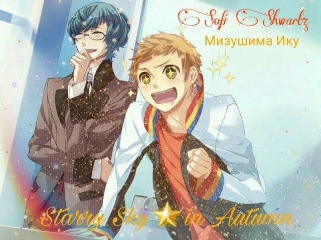 Starry sky~in Autumn IМизушима I Необычная девушка и ВООДУШЕВЛЕНИЕ