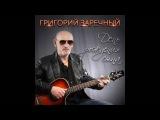 Григорий Заречный Танцуй любимая, танцуй 2015