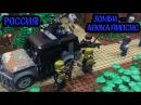 Зомби-апокалипсис в РОССИИ!! Самоделка из ЛЕГО! 28 серия самоделок!