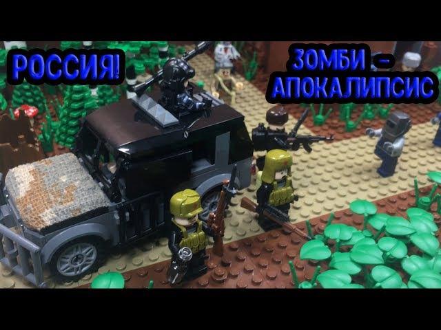 Зомби апокалипсис в РОССИИ Самоделка из ЛЕГО 28 серия самоделок