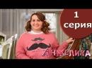 Сериал Анжелика 1 серия 1 сезон комедия 2014