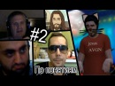 Приключения JesusaAVGN в Видео чате ВК 2 УГАР ОБЕСПЕЧЕН!