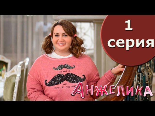 Сериал Анжелика 1 серия 1 сезон - комедия 2014