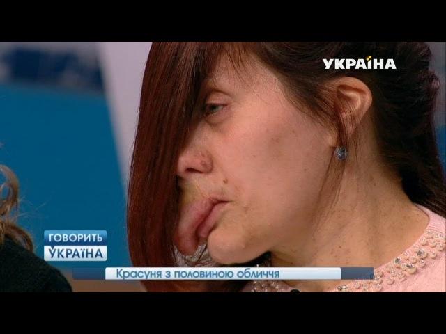 Красавица с половиной лица (полный выпуск)   Говорить Україна