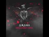 ДЖАМА - Преданный ангел (2018)