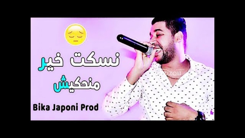 أجمل اغنية راي جزائري جديد -🎼- Cheb Fethi Manar Ft Cheba Warda -🎤- Rai Jdid 2018