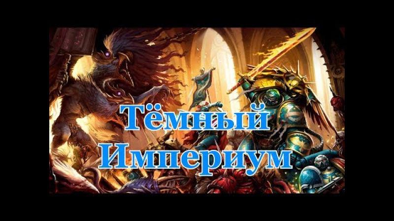 Warhammer 40000 Империум После Падения Кадии
