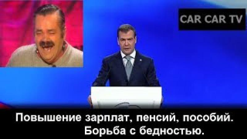 Испанец угорает над обещаниями Единой России...