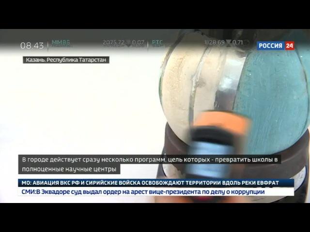 Новости на «Россия 24» • Сезон • В школах Татарстана ввели уроки профессионального образования » Freewka.com - Смотреть онлайн в хорощем качестве