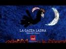 «Сорока-воровка» («La gazza ladra») Режиссеры Джулио Джанини и Эмануэле Луццати. Италия, 1964 год Джоаккино Россини — увертюра к опере «Сорока-воровка»