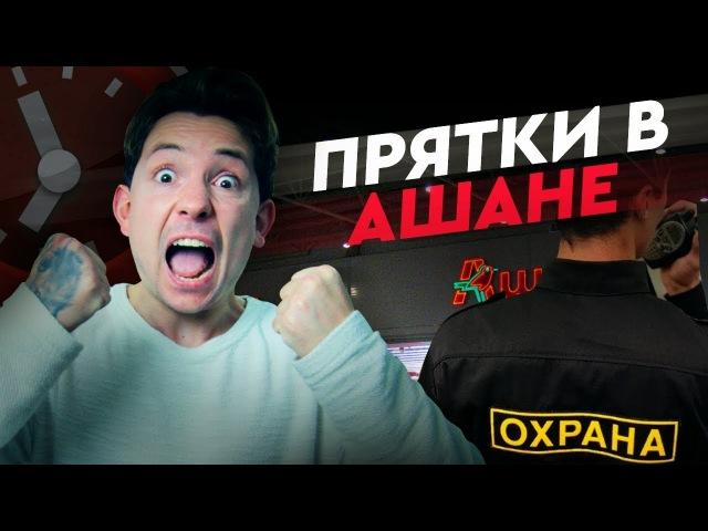 ДИКИЕ ПРЯТКИ В АШАНЕ!