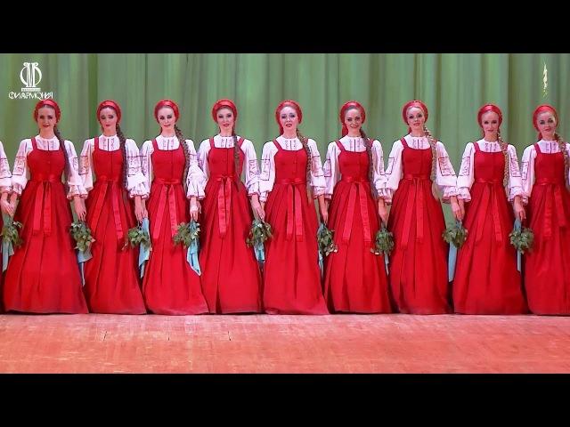 Девичий хоровод «Берёзка» - Ансамбль «Берёзка» (2017)
