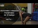 ● Екатерина Усманова ● Тренировка на ягодицы ● Часть 1