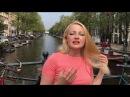 Приглашение на Сериал из Амстердама