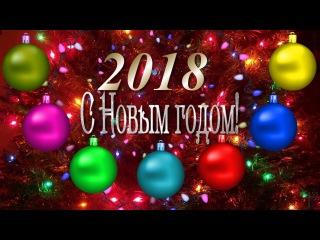 🎄Новогодняя открытка. Поздравление с Новым 2018 годом. Гирлянда из шаров Футаж дл...
