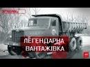 Згадати Все КрАЗ історія українського важковаговика
