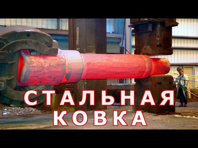 Горячая Ковка Как это делается 5000 тонн Пресс для Ковки Металла Горячая Объемна...