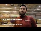 Василий Пимченко -