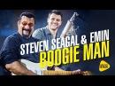 Steven Seagal Emin Boogie Man Official Video 2017