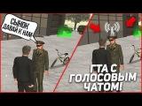 GTA ПО СЕТИ С РУССКИМ ГОРОДОМ И ГОЛОСОВЫМ ЧАТОМ! (RPBox)