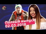 Четвертый фестиваль в Одессе - Новая Лига Смеха   Полный выпуск 02.03.18