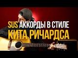 Аккорды SUS в стиле Кита Ричардса - Уроки игры на гитаре Первый Лад
