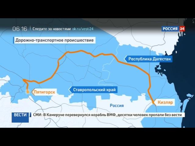 Новости на Россия 24 ДТП в Ставропольском крае два человека погибли 15 доставлены в больницы
