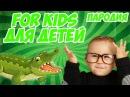 "Видео для детей - обзор игрушки ""Крокодил"" \ Video for kids - review toy Crocodile (parody) (СТЁБ)"