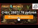 Проект FruitMoney Вывел деньги