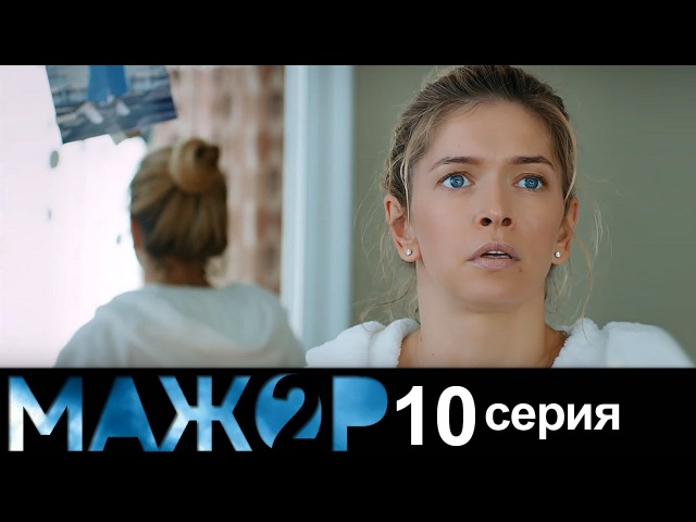 Мажор - Сезон 2 - Серия 10