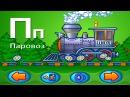 Веселый алфавит - уникальная интерактивная азбука для детей
