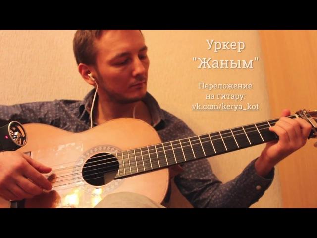 Уркер - Жаным / Urker - Zhanym | Переложение на гитару. Аккорды, ноты, табы PDF gp5