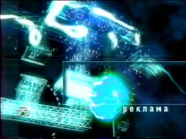 Рекламный блок (НТВ, 29.01.2001) (3)