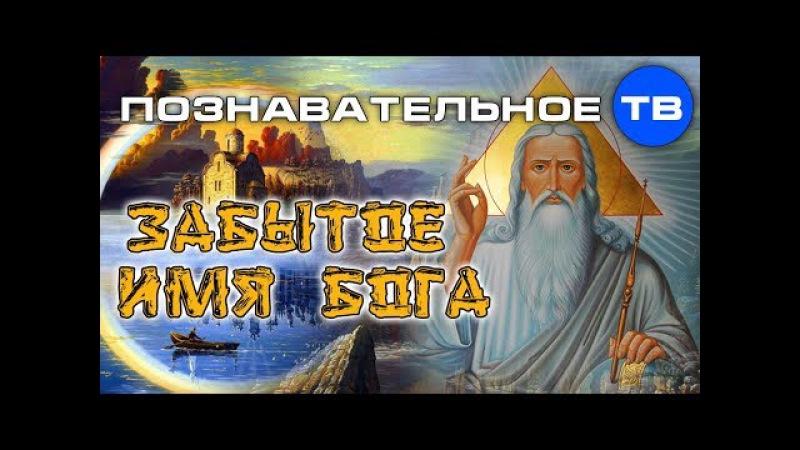 Забытое имя Бога-Творца Славянского Античного мира (Познавательное ТВ, Илья Бог ...