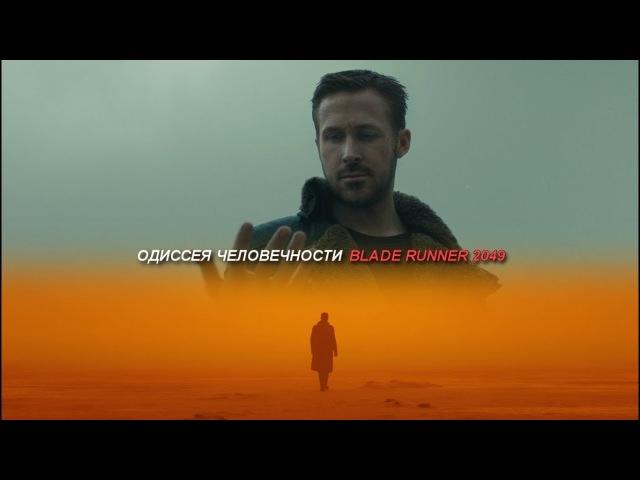 Одиссея Человечности Blade Runner 2049 (часть 2)