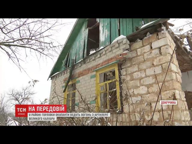 23 СІЧНЯ 2018 р. Окупанти в районі Горлівки не соромляться хаотично застосовувати артилерію