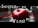 ТЕТРАДЬ СМЕРТИ Death Note Серия 5 - Голод