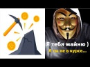 Скрытый майнинг как защититься от майнинга в браузере как узнать что Вас майн
