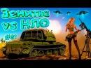 War Thunder 31 Приколы фейлы баги Зенитка vs НЛО