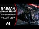 Batman: Arkham Knight (Бэтмен Рыцарь Аркхема) | Прохождение 4 | Рыцарь Аркхема, Крок - Старый