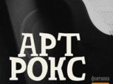 Ностальгическое путешествие порок-музыке 60-х и70-х годов (060) ART-ROCK. КЛАССИКА ЖА...