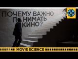 Почему Важно Понимать Кино