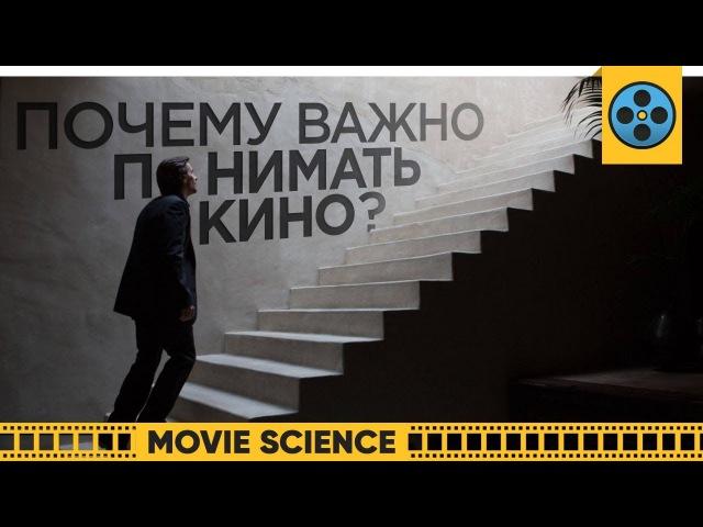 Почему Важно Понимать Кино?