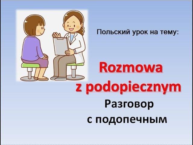 Польский язык. Урок на тему: Rozmowa z podopiecznym