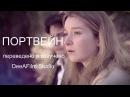 Короткометражка «Портвейн» ЧЁРНАЯ КОМЕДИЯ Озвучка DeeAFilm