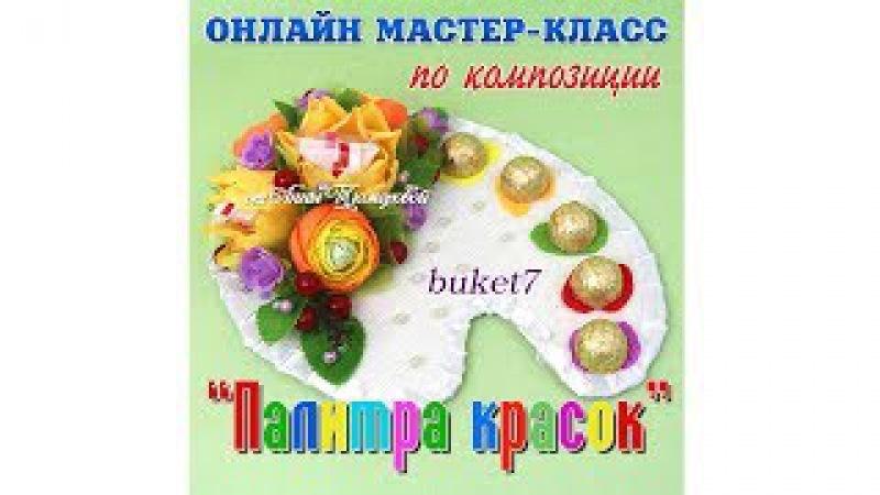 МК Анны Тюмеровой. Сладкая композиция - палитра красок.