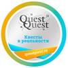 Квесты Уфа QuestQuest