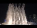 Дубай , танцующий фонтан