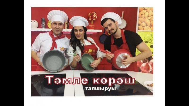 Рамил Айметдинов Тәмле көрәш тапшырунда